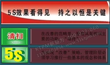 TPM推进5S改善