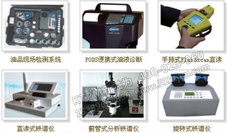 油液分析磨损仪器