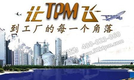 TPM管理实施
