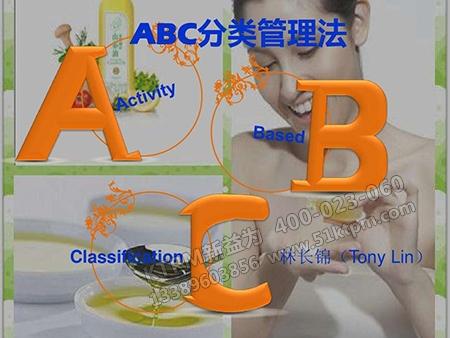 ABC分类管理