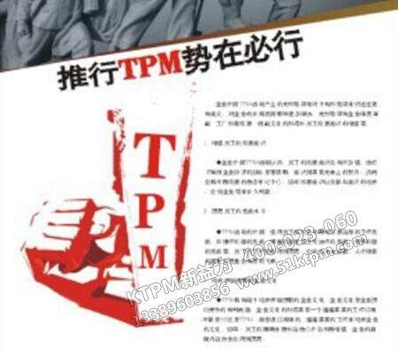TPM如何令公司进步