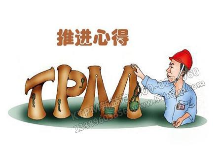 TPM思想