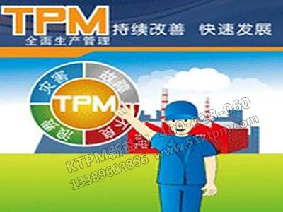 TPM持续改善