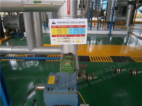 石油化工TPM设备管理