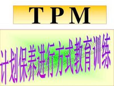 TPM计划保养