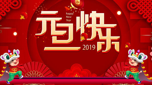 新益为关于2019年元旦节放假安排通知