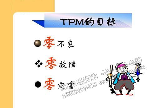 TPM改善活动