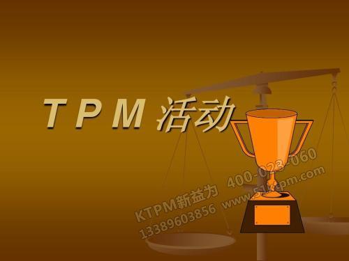 TPM管理活动