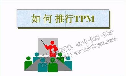 如何推行TPM