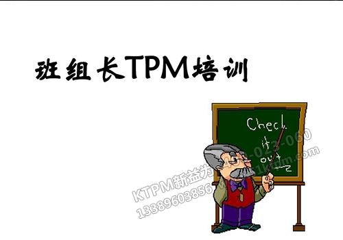 班组长TPM培训