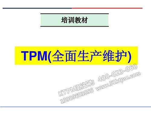 什么是TPM全面生产维护