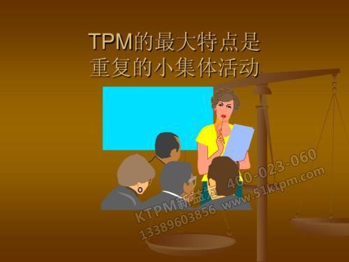 TPM活动