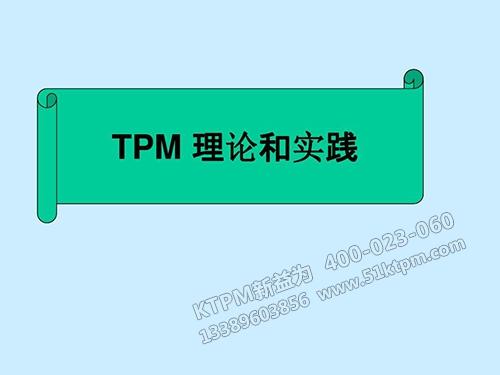 TPM理论和实践