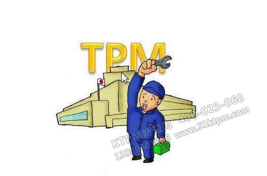 TPM推进
