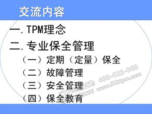 TPM专业保全管理