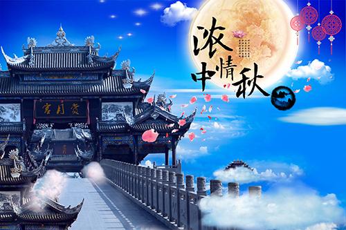 2019中秋节快乐
