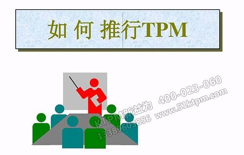 如何推进TPM管理