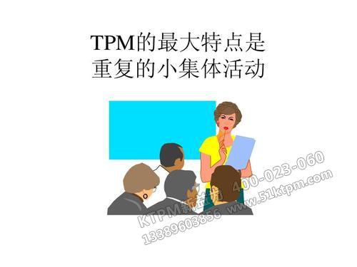 TPM小集团活动