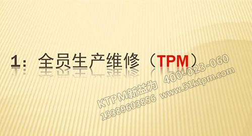 TPM全员生产维护