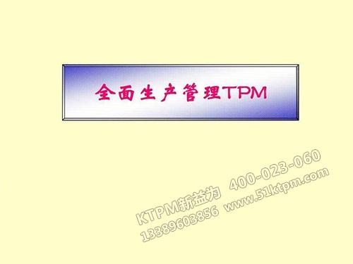 全面生产管理TPM