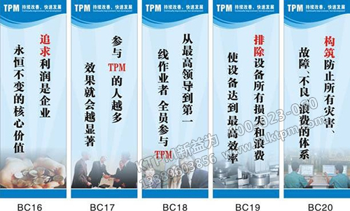 TPM企业文化
