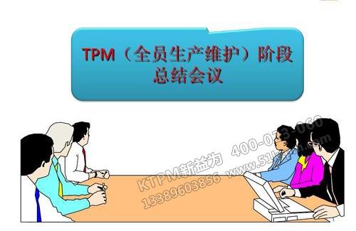 TPM阶段实施方案