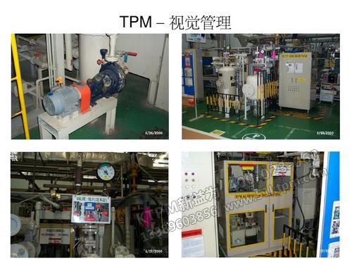 工厂TPM管理