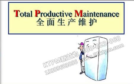 TPM全面生产维护