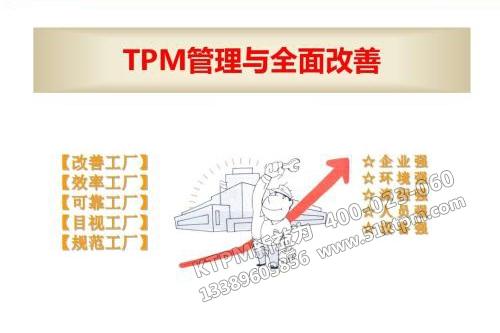 TPM管理与全面改善
