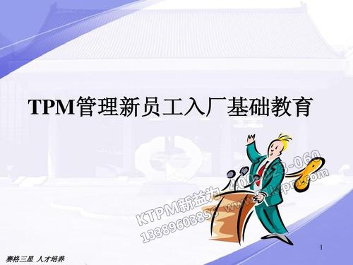 新员工的TPM管理培训