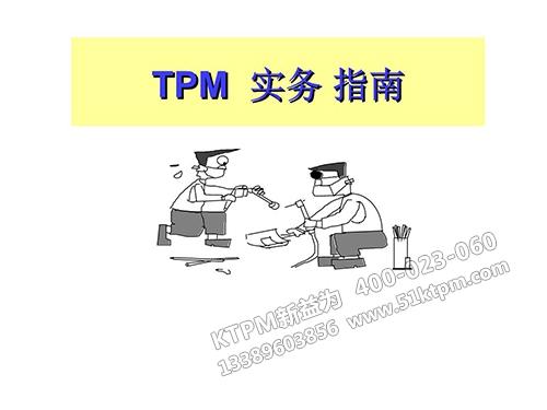 TPM实务指南