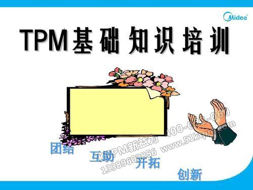 TPM管理培训