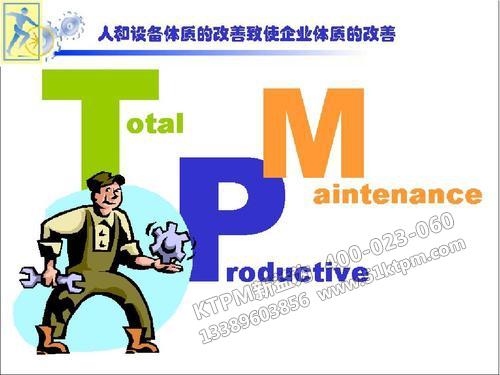 TPM设备故障管理及人员培训