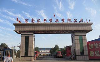 河南汇丰管业有限公司