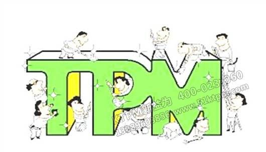 TPM管理与TQM的关系