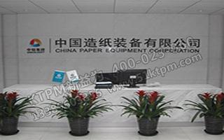 TPM培训 中国造纸装备有限公司