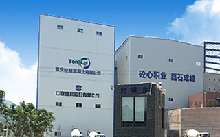重庆砼磊混凝土有限公司