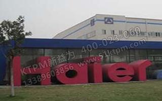 TPM培训 重庆海尔空调器有限公司