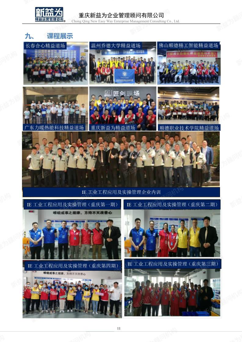 IE工业工程应用及实操管理训练营