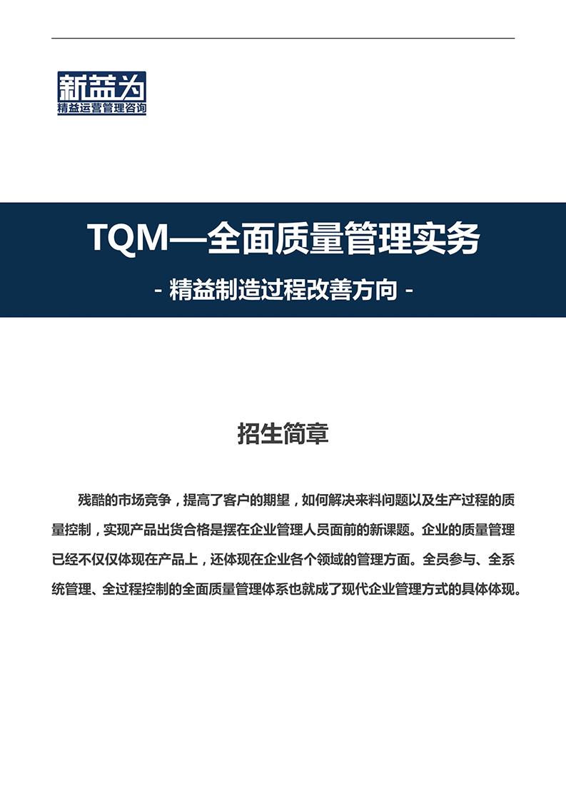 TQM全面质量管理实务训练营