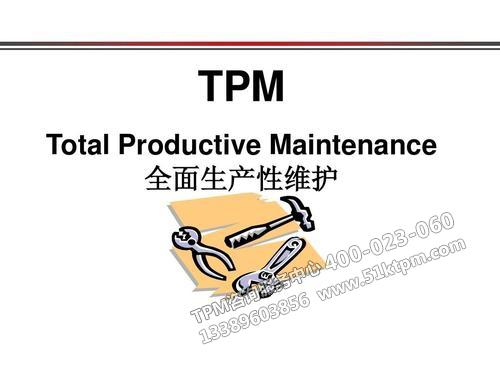 全员生产性维护(TPM)
