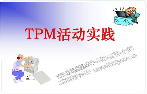 TPM活动实践