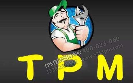 TPM制度化