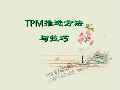 TPM推进方法与技巧