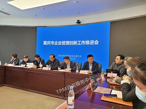 提质增效 || 重庆市企业管理创新工作推进会顺利召开
