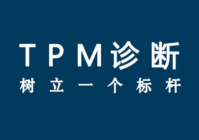 TPM诊断