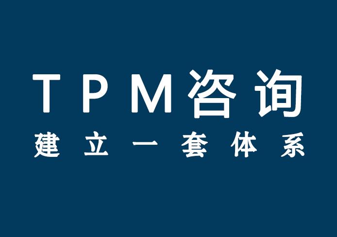 TPM咨询