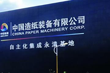 中国造纸装备有限公司河北分公司