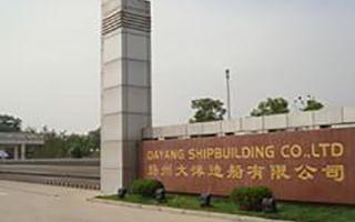扬州大洋造船有限公司